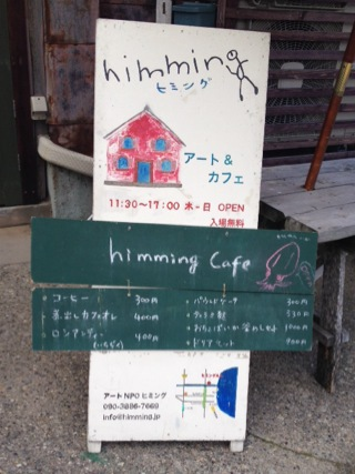 himming cafe